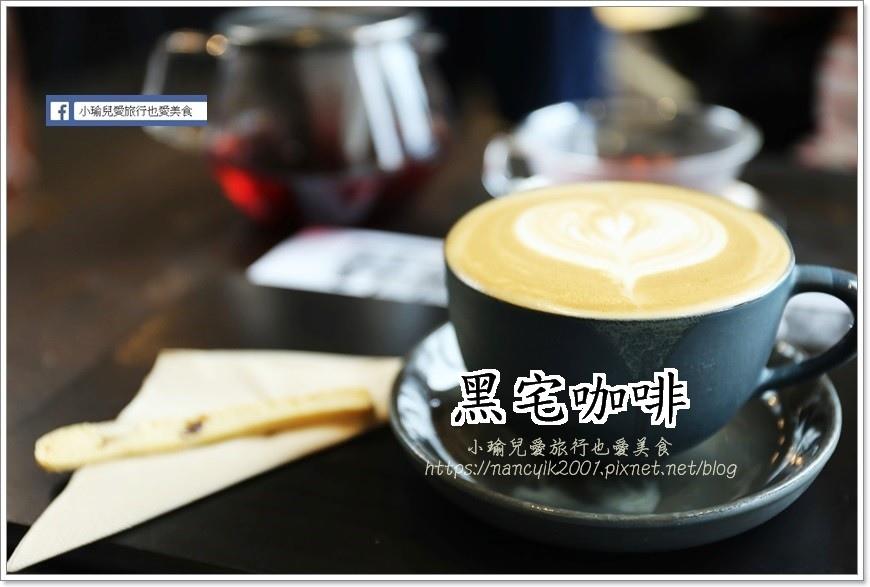 黑宅咖啡12