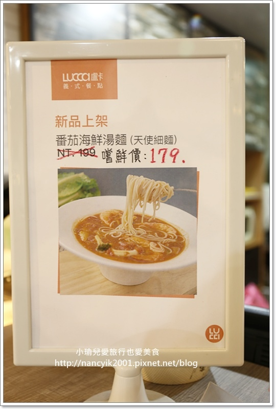 LUCCA盧卡義式餐點7