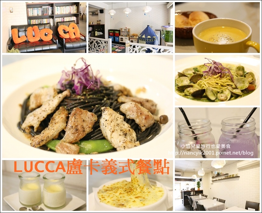 LUCCA盧卡義式餐點31