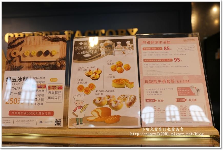 20180423超品起司烘焙工坊11
