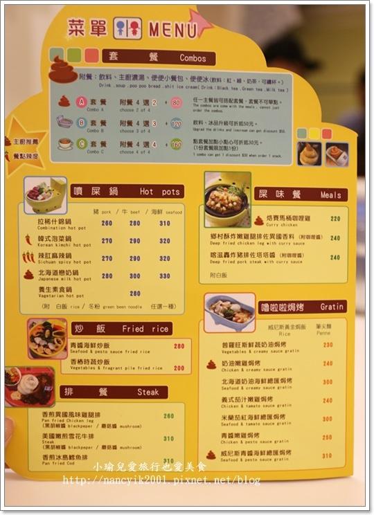 便所主題餐廳21