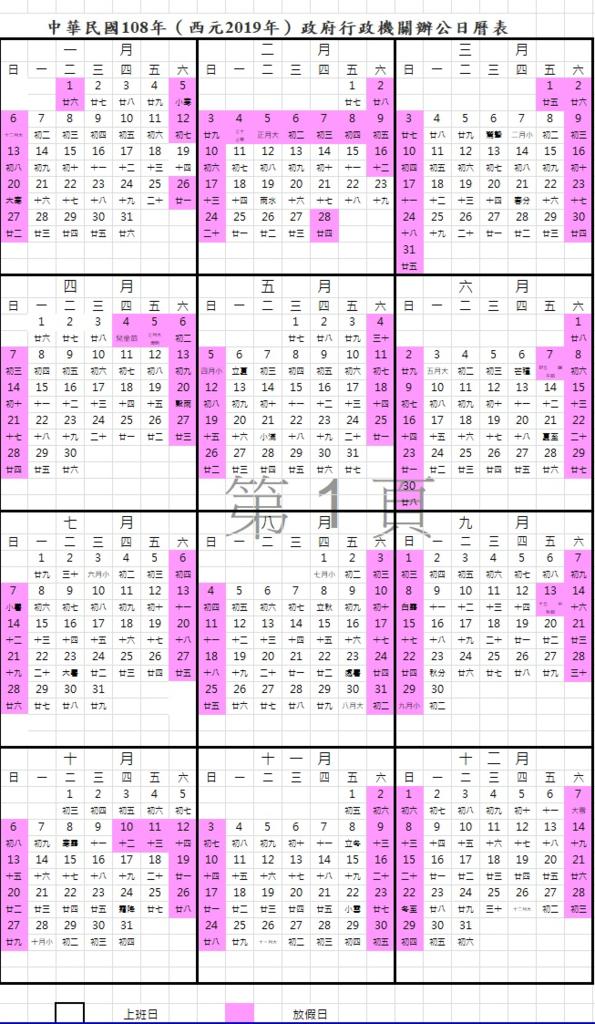 2019 行事曆.png