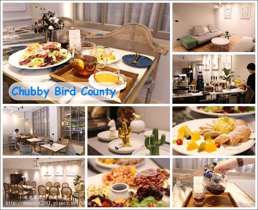 20180729Chubby Bird County
