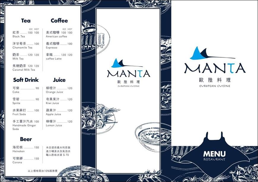 MANTA歐陸料理27