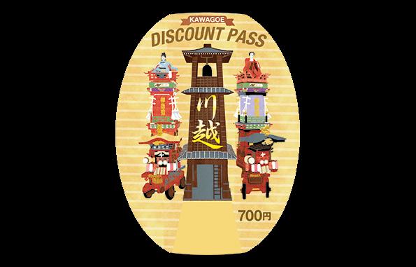 img_discountpass