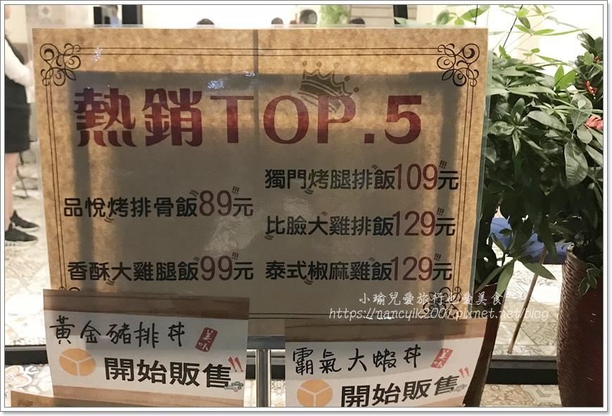 20180917林口品嚐悅
