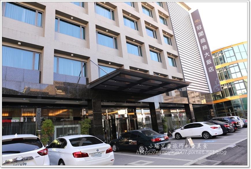 20180929冠閣商務大飯店