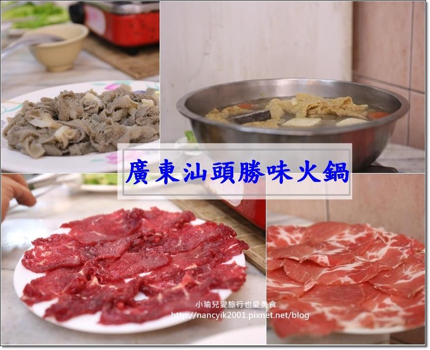 廣東汕頭勝味火鍋