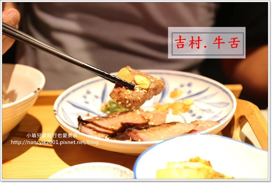 20181026吉村牛舌