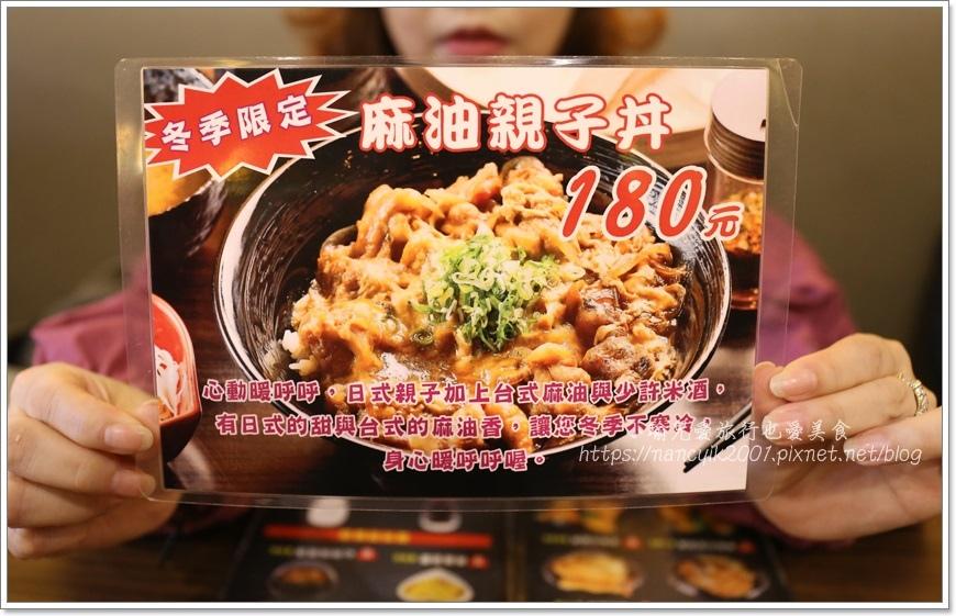 20181103新丼