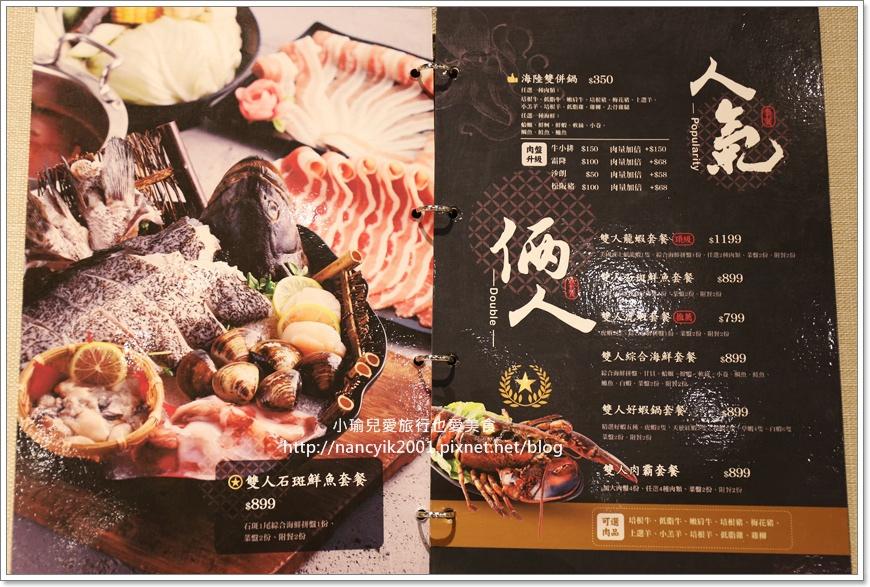 20181130柳村火鍋