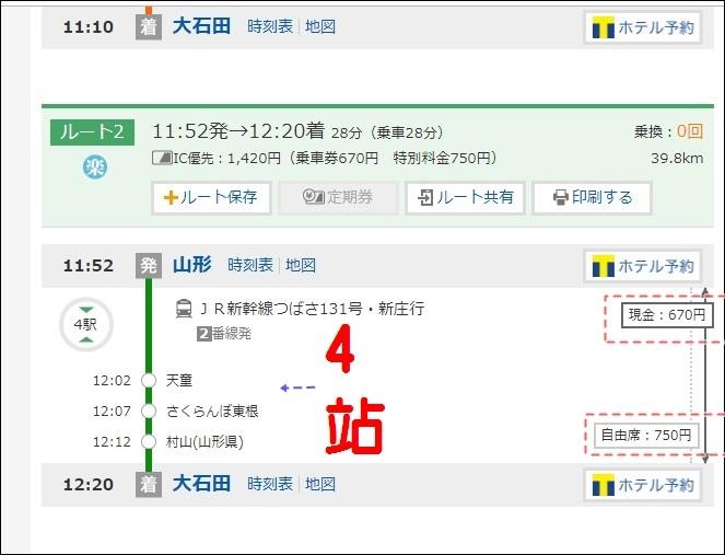 銀山溫泉交通3.jpg