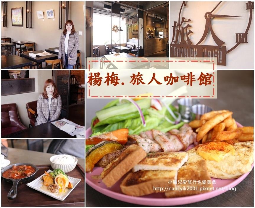 楊梅旅人咖啡館1