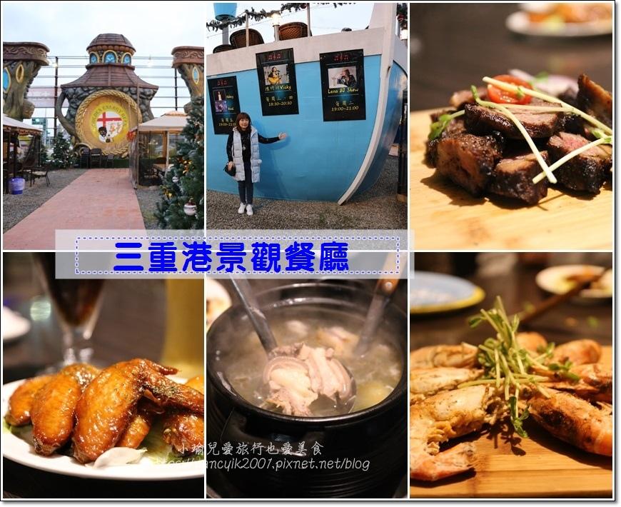 三重港景觀餐廳6