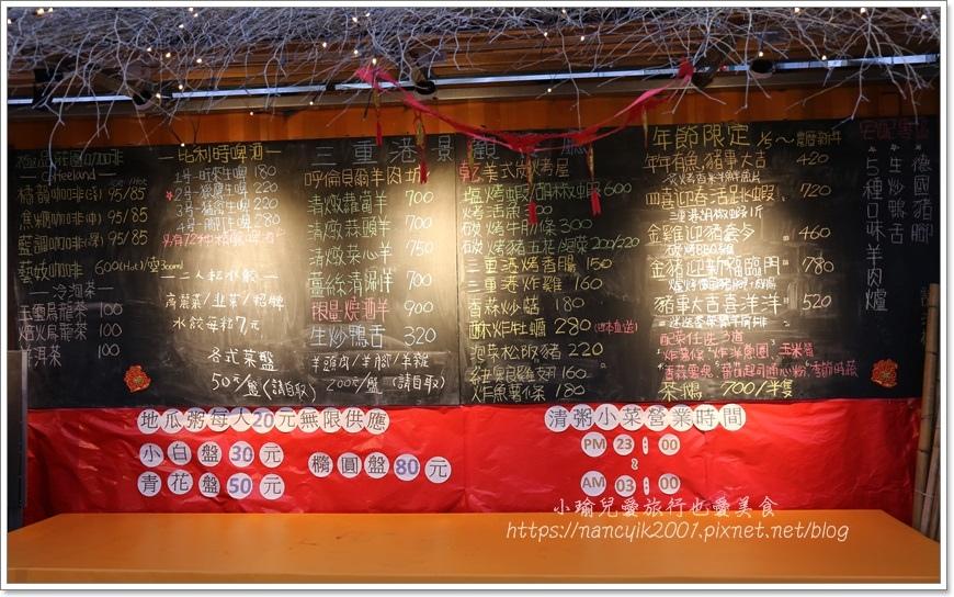 三重港景觀餐廳10