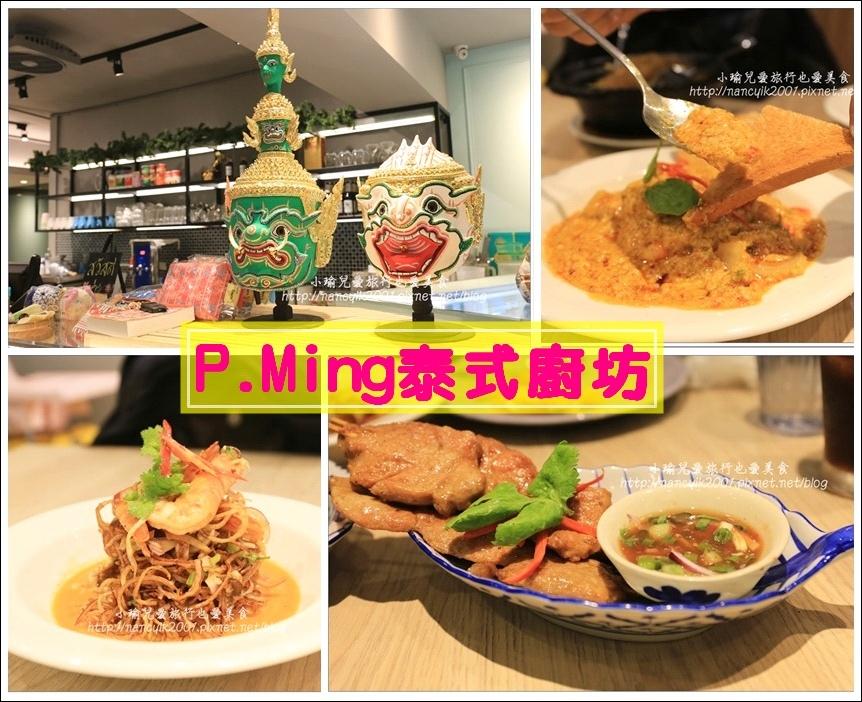 P.Ming 1.jpg