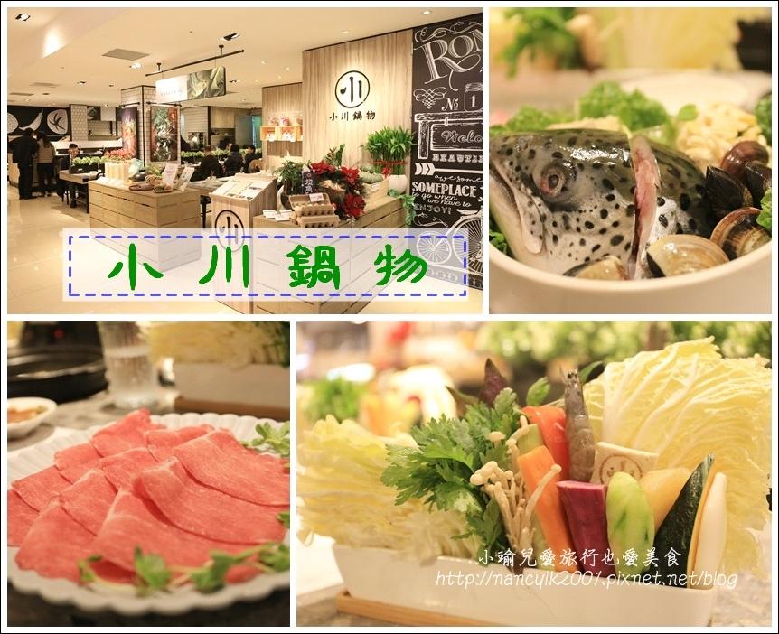 小川鍋物1