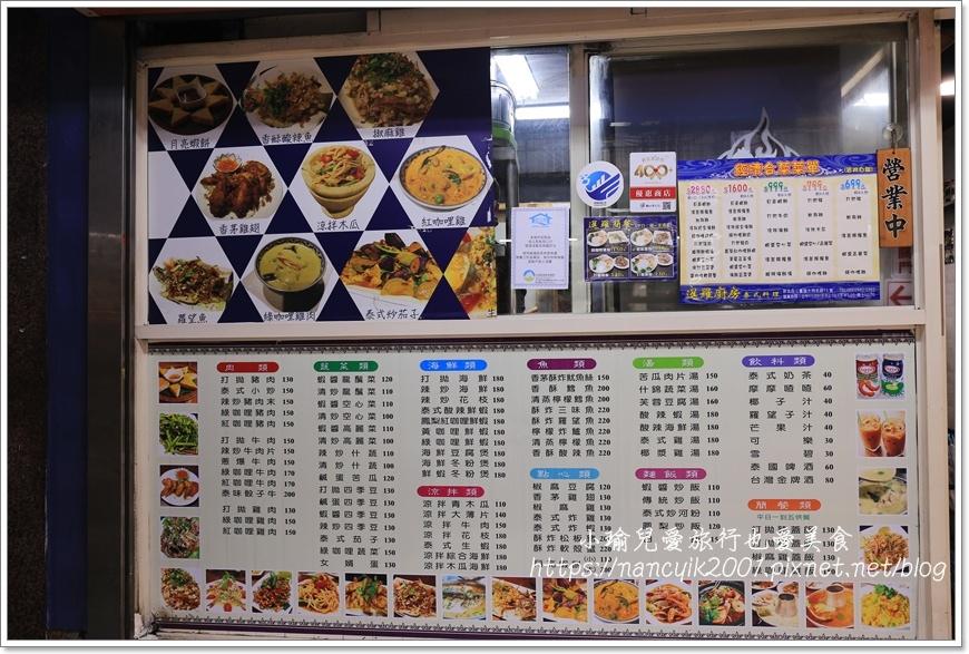 暹羅廚房 3.JPG