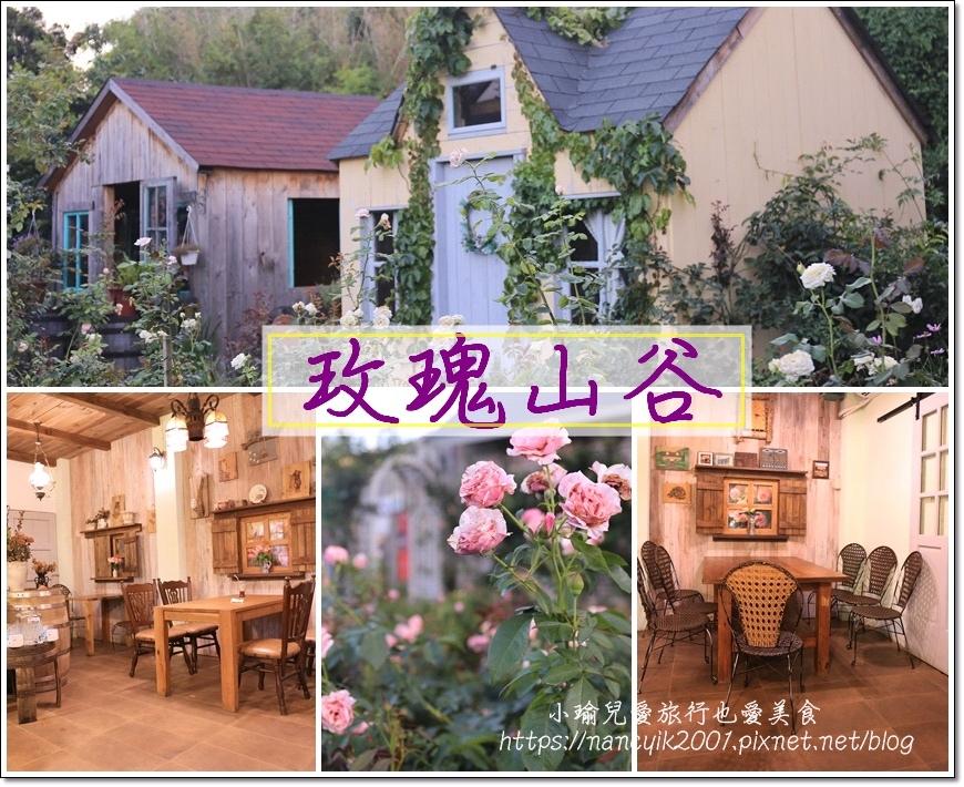 玫瑰山谷1.jpg