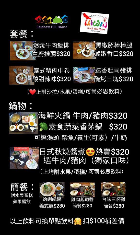 彩虹山舍30.jpg