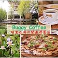 Buggy Coffee 1.jpg