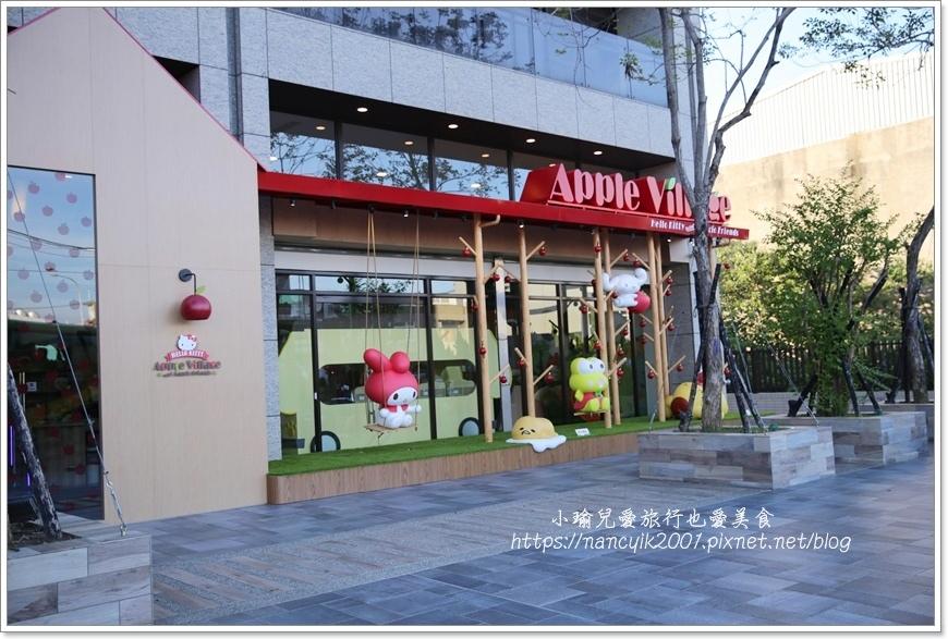蘋果村1.JPG