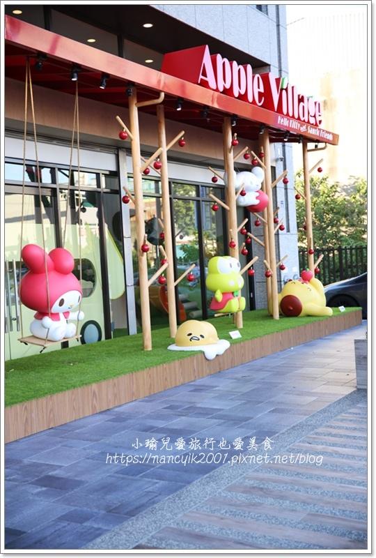 蘋果村3.JPG