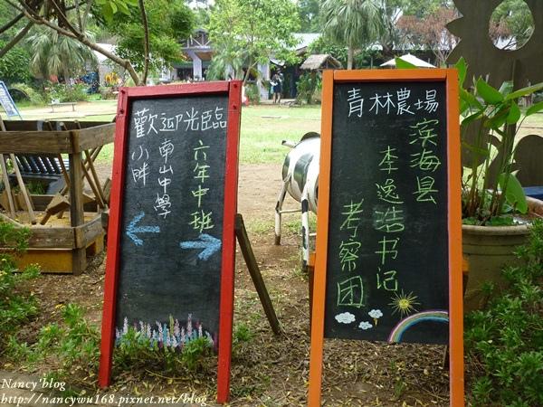 青林農場-1.JPG