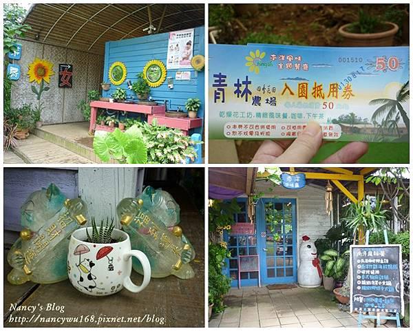 青林農場-6.jpg
