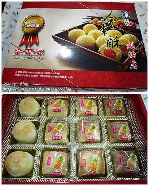 天才老媽的鳳梨酥禮盒.jpg