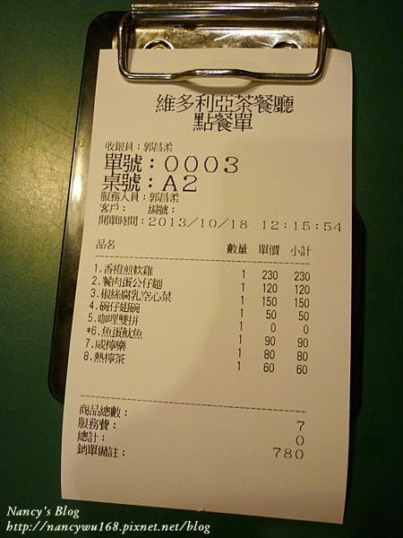 點餐單.JPG