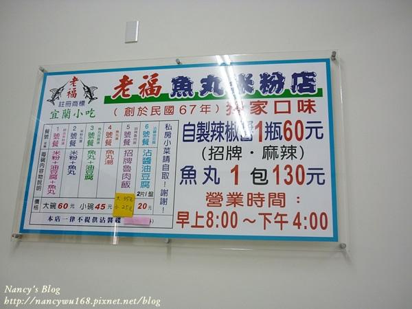 老福魚丸米粉-1