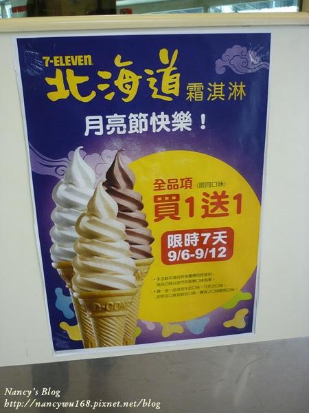 7-11霜淇淋買一送一