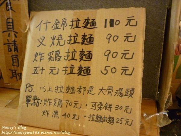 50元拉麵-4