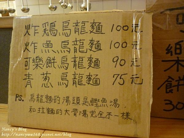 50元拉麵-5