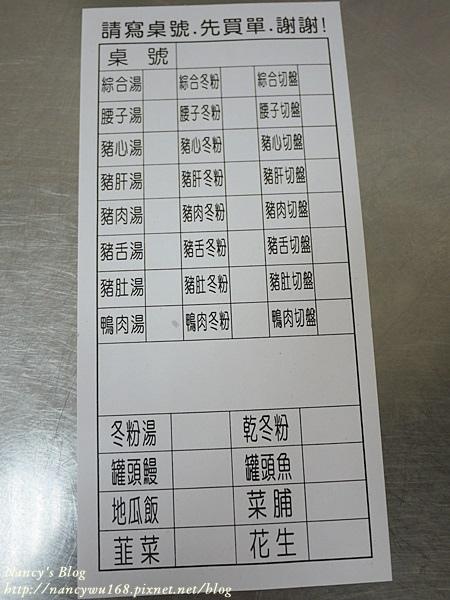 冬粉王-3