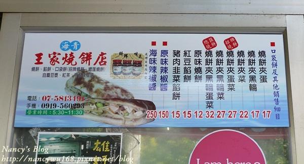 王家燒餅店-1