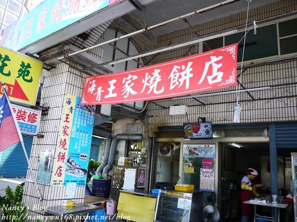 王家燒餅店-4