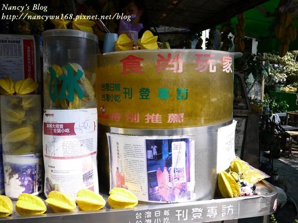 楊桃湯-2