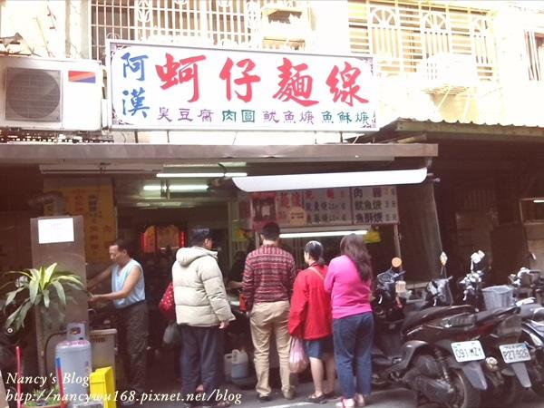 阿漢蚵仔麵線-店門口