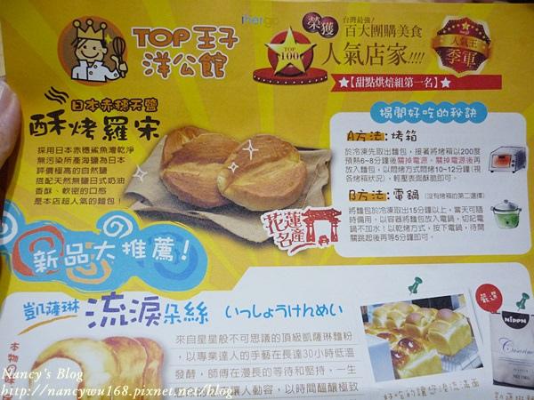 羅宋麵包-1.JPG
