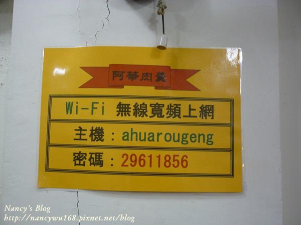 阿華-wifi
