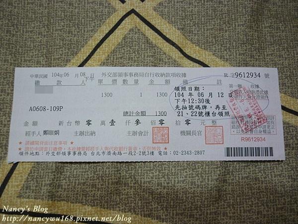自辦護照-12.JPG
