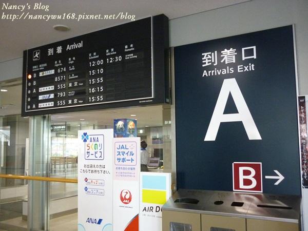 旭川機場-3.JPG