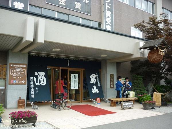 男山酒廠-1.JPG