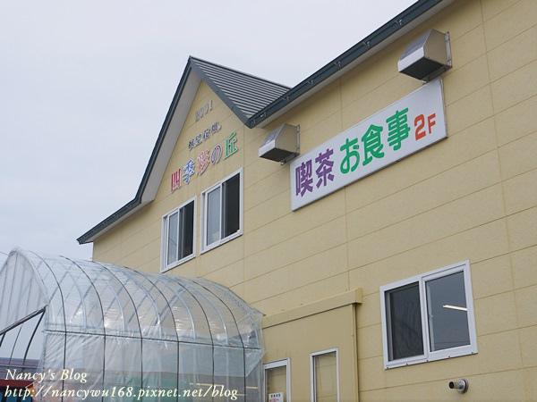 四季彩之丘-1.JPG
