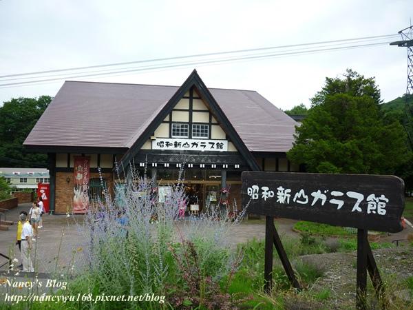 昭和新山玻璃館.JPG