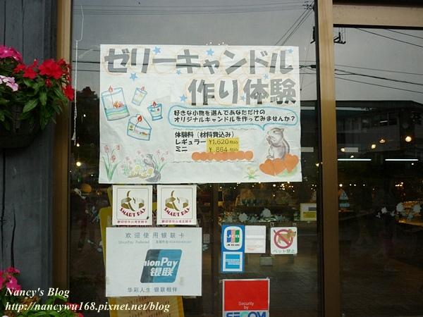 昭和新山玻璃館-3.JPG