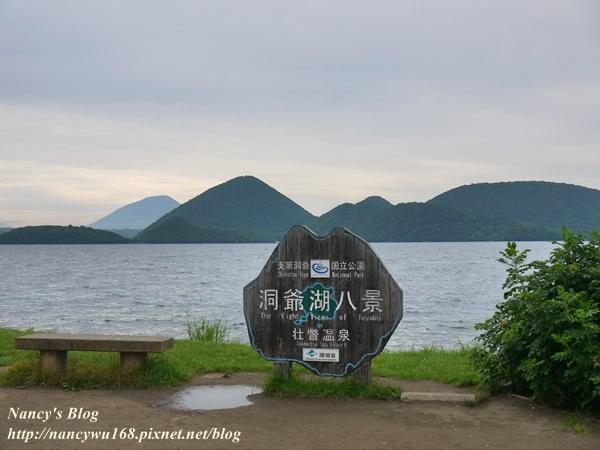 洞爺湖景.JPG