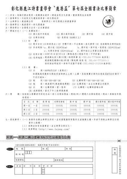 鹿江詩書-全國書法比賽簡章.jpg
